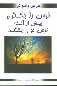 کتاب ترس را بکش پیش از آنکه ترس تو را بکشد