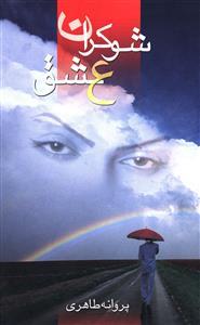 کتاب شوکران عشق