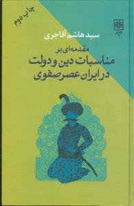 کتاب مقدمهای بر مناسبات دین و دولت در ایران عصر صفوی