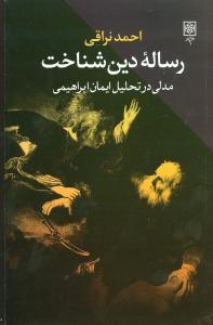 کتاب رساله دین شناخت