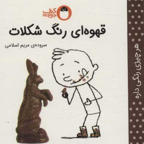 کتاب قهوهای رنگ شکلات