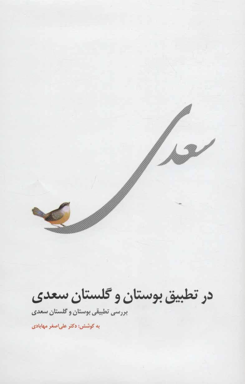 کتاب در تطبیق بوستان و گلستان سعدی