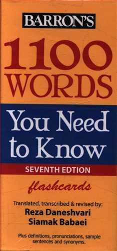 کتاب فلش کارت ۱۱۰۰ واژه (دانشوری) (بابایی) (جنگل)