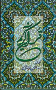 کتاب قرآن خرمشاهی
