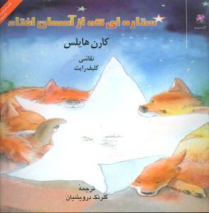 کتاب ستارهای که از آسمان افتاد