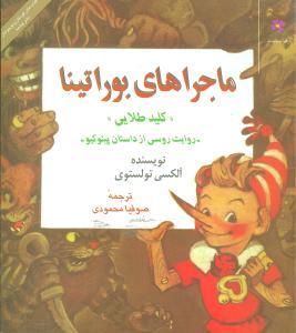 کتاب ماجراهای بوراتینا