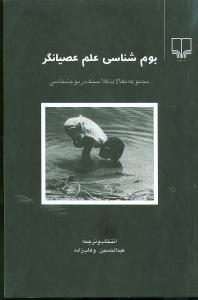 کتاب بومشناسی علم عصیانگر