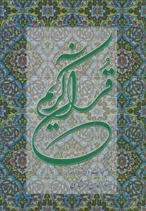کتاب قرآن خرمشاهی (با تفسیر)