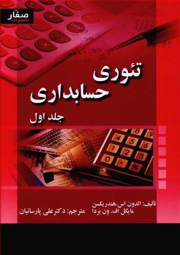 کتاب تئوری حسابداری جلد اول