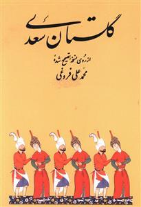کتاب گلستان سعدی (جیبی)