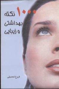 کتاب ۱۰۰۰ نکته بهداشتی و زیبایی