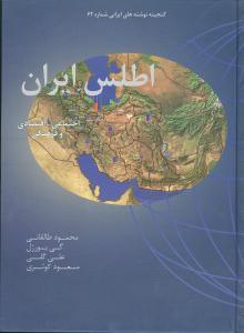 کتاب اطلس ایران