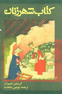 کتاب کتاب شهر زنان