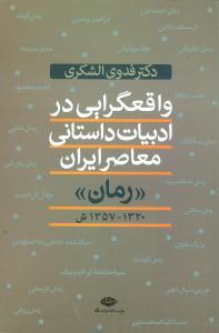 کتاب واقعگرایی در ادبیات داستانی معاصر ایران