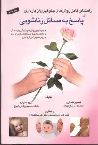 کتاب راهنمای کامل روشهای جلوگیری از بارداری و پاسخ به مسائل زناشویی
