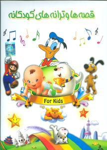 کتاب قصهها و ترانههای کودکان