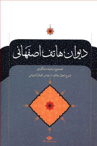 کتاب دیوان هاتف اصفهانی