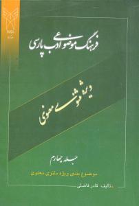 کتاب فرهنگ موضوعی ادب پارسی (جلد ۴)