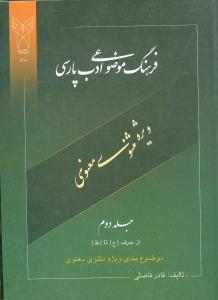 کتاب فرهنگ موضوعی ادب پارسی (جلد۲)