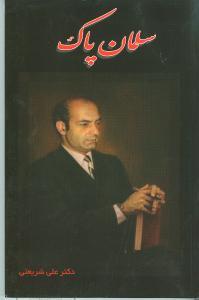 کتاب سلمان پاک