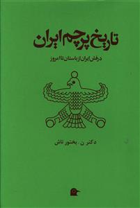 کتاب تاریخ پرچم ایران
