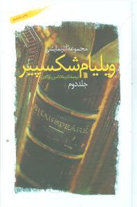 کتاب مجموعه آثار شکسپیر (۲ جلدی)