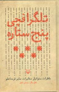 کتاب تلگرافچی پنج ستاره