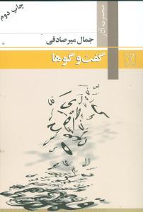 کتاب گفتوگوها