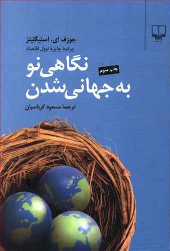 کتاب نگاهی نو به جهانی شدن