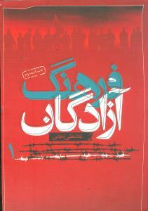 کتاب فرهنگ آزادگان (جلد۱)
