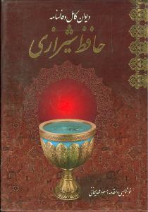 کتاب دیوان حافظ با فالنامه (بدون قاب) (جیبی) (با سی دی)