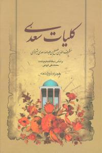 کتاب کلیات سعدی (قابدار)