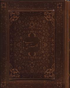 کتاب گلستان سعدی (جیبی/معطر/جعبه دار)