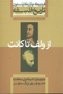 کتاب تاریخ فلسفه (۶) (از ولف تا کانت)