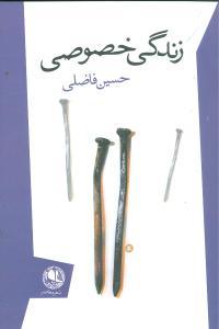 کتاب زندگی خصوصی