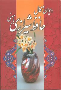 کتاب دیوان و فال حافظ با معنی (قابدار)