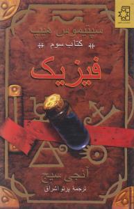 کتاب سپتیموس هیپ (۳) (فیزیک)
