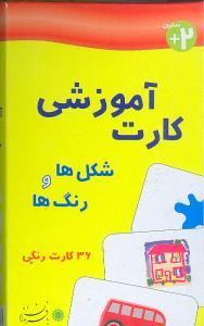 کتاب کارت آموزشی شکلها و رنگها
