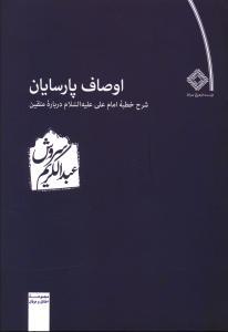 کتاب اوصاف پارسیان