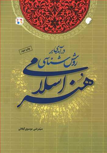 کتاب درآمدی بر روش شناسی هنر اسلامی