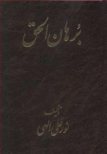 کتاب برهان الحق (جیبی)