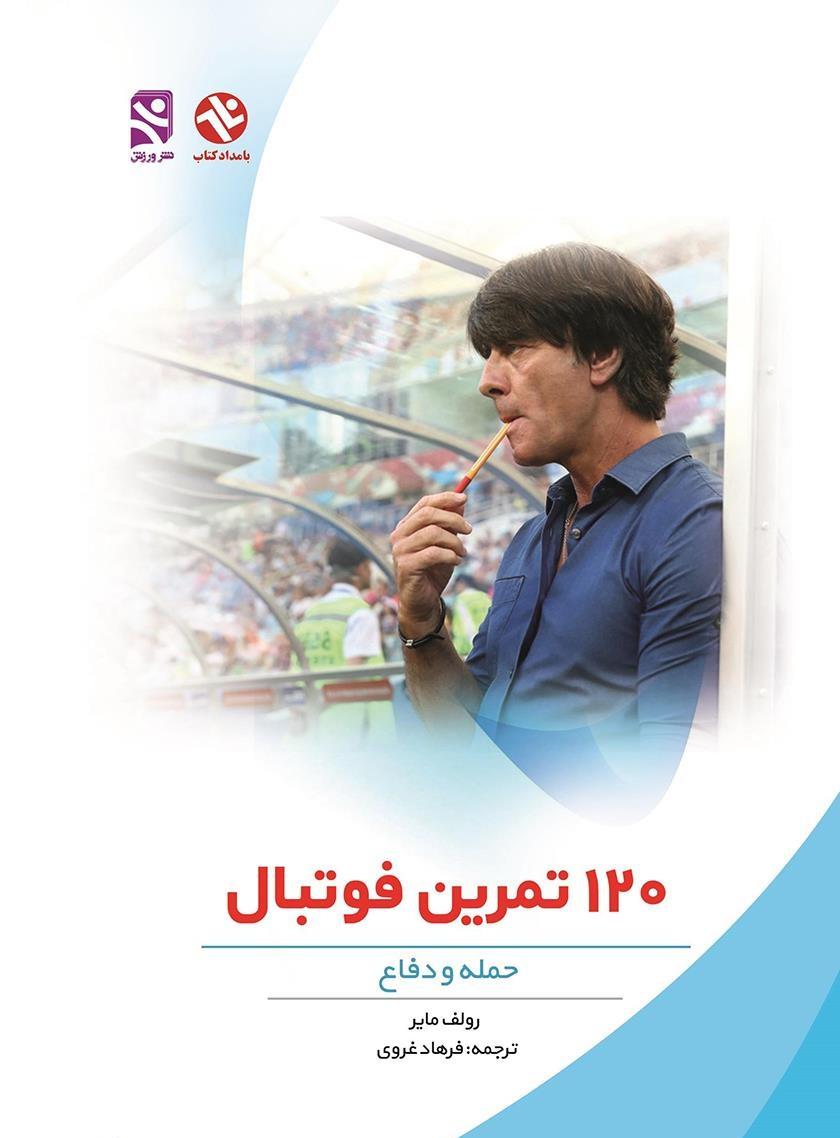 کتاب ۱۲۰ تمرین فوتبال