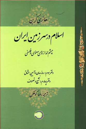 کتاب اسلام در سرزمین ایران: چشماندازهای معنوی و فلسفی
