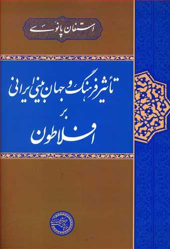 کتاب تاثیر فرهنگ و جهان بینی ایرانی بر افلاطون