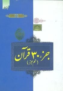 کتاب عم جزء (جزء سیام قرآن) (جیبی)