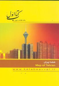 کتاب نقشه تهران (کتاب اول) (جیبی)