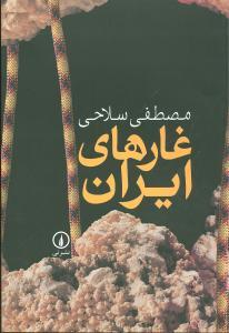 کتاب غارهای ایران