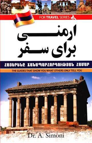 کتاب ارمنی برای سفر: برای فارسی زبانان