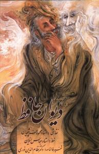 کتاب دیوان حافظ (فالنامه) (جیبی) (قابدار) (۱۲۹۰۰۱)