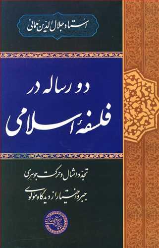 کتاب دو رساله در فلسفه اسلامی